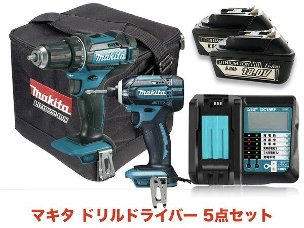 マキタ18Vインパクトドライバードリルドライバー充電器バッテリーツールバッグ電動工具5点セット純正BL1830BL1840BL1