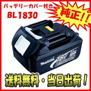 マキタ純正18Vリチウムイオンバッテリー1個BL18303.0Ah