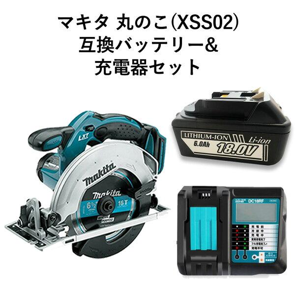マキタ18V丸のこ互換バッテリー充電器セット電動丸のこ丸ノコmakita電動工具人気充電工具