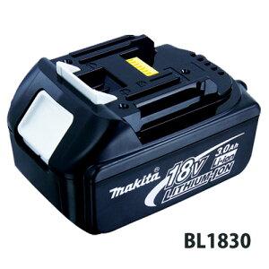 マキタ18V充電式振動ドリルドライバー純正バッテリー1830セット