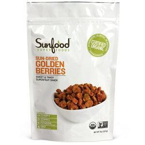 【お取り寄せ】Sunfood Superfood Golden Berries 8 oz (227g) サンフード オーガニック ゴールデンベリー【安心のアメリカ正規品】送料無料!