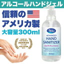 【即発送】【在庫あり】送料無料・除菌アルコールハンドジェル たっぷり 300 ml Pure Hand Instant Hand Sanitizer 300 ml Pump Bottle / アメリカ発 ピュアハンド ハンドサニタイザー アルコールハンドジェル 300 ml