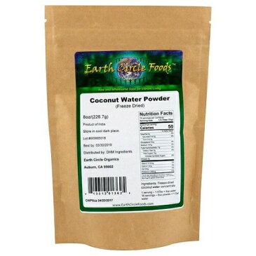 【お取り寄せ】Earth Circle Organics Freeze Dried Coconut Water Powder アースサイクルオーガニック ココナッツウォーターパウダー(226.7g)