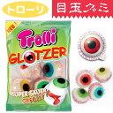 目玉グミ トロ—リ Trolli Glotzer 1袋 海外