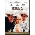【国内盤DVD】荒馬と女【★】