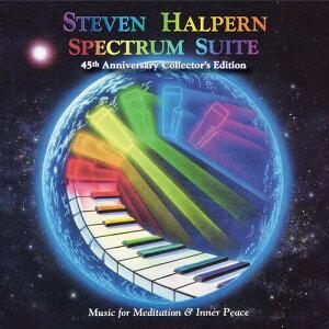 【輸入盤CD】【ネコポス送料無料】Steven Halpern / Spectrum Suite (45th Anniversary Collector's Edition)【K2020/7/10発売】(スティーヴン・ハルパーン)