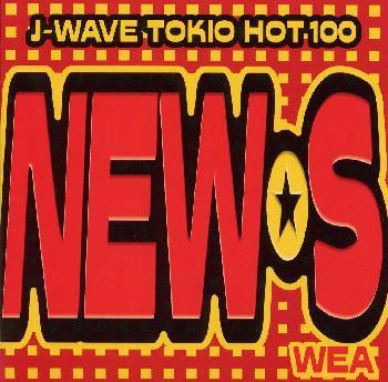 【メール便送料無料】J-WAVE TOKIO HOT100 NEW☆S WEAエディション[CD]