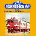 【国内盤CD】ズームイン!!朝! 鉄道唱歌の旅 その二 東北線・北海道・信越線・北陸線