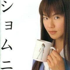 【Aポイント+メール便送料無料】 「ショムニ」オリジナル・サウンド・トラック Vol.2 / 大島...