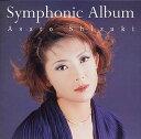 あめりかん・ぱいで買える「【国内盤CD】【ネコポス送料無料】姿月あさと / Symphonic Album」の画像です。価格は3,204円になります。