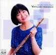 【メール便送料無料】ヴィルトゥオーゾ・ロマンス 中野真理(FL)モル(P)[CD]