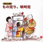 【メール便送料無料】日本の大道芸〜もの売り,啖呵売[CD]