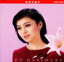 1979年の女性カラオケ人気曲ランキング第4位 牧村三枝子の「みちづれ」を収録したCDのジャケット写真。