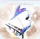 【メール便送料無料】JAZZで聴く 白い恋人達〜桑田佳祐作品集[CD]
