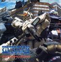 【メール便送料無料】「機動戦士ガンダム戦記」オリジナルサウンドトラック[CD]