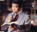 1961年の年間カラオケ人気曲ランキング第1位 石原裕次郎、牧村旬子の「銀座の恋の物語」を収録したCDのジャケット写真。