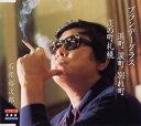 1981年の男性カラオケ人気曲第5位 石原裕次郎の「ブランデーグラス」を収録したCDのジャケット写真。