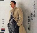 1981年の男性カラオケ人気曲第3位 山本譲二の「みちのくひとり旅」を収録したCDのジャケット写真。