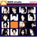 【メール便送料無料】GIZA studio マスターピース ブレンド 2002[CD][2枚組]
