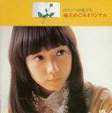 【国内盤CD】麻丘めぐみ / ロマンへの旅立ち