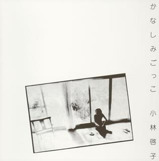 【メール便送料無料】小林啓子 / かなしみごっこ[CD]