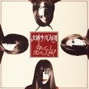 【メール便送料無料】犬神サーカス団 / 命みぢかし恋せよ人類![CD]