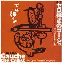 【国内盤CD】林光:オペラ「セロ弾きゴーシュ」 オペラシアターこんにゃく座