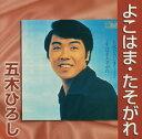 1971年の男性カラオケ人気曲ランキング第5位 五木ひろしの「よこはま・たそがれ」を収録したCDのジャケット写真。