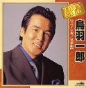 1983年の男性カラオケ人気曲第1位 鳥羽一郎の「兄弟船」を収録したCDのジャケット写真。