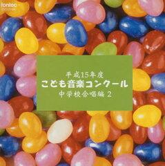 【Aポイント+メール便送料無料】 平成15年度こども音楽コンクール 中学校合唱編2[CD]