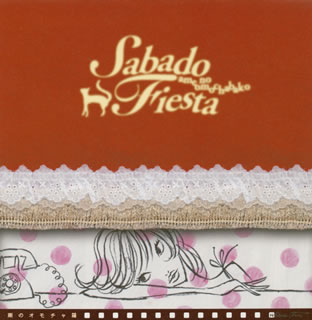 【メール便送料無料】Sabado Fiesta / 雨のオモチャ箱[CD]