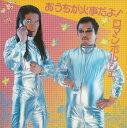 【国内盤CD】【ネコポス送料無料】ロマンポルシェ。 / おうちが火事だよ!ロマンポルシェ。