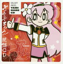【国内盤CD】【ネコポス送料無料】「ギャラクシーエンジェル」闇鍋CD〜極(KIWAMI)
