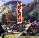 【メール便送料無料】五箇山の民謡[CD]