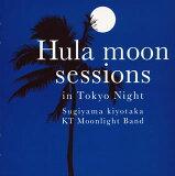 【メール便送料無料】杉山清貴 / Hula moon sessions in Tokyo Night[CD]