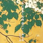 【メール便送料無料】信時潔ピアノ全曲集〜「木の葉集」 花岡千春(P)[CD]
