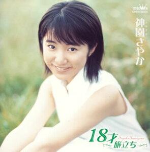 【Aポイント+メール便送料無料】 神園(かみぞの)さやか / 18才〜旅立ち〜[CD]