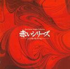 【メール便送料無料】山口百恵 / 赤いシリーズ シングル・コレクション[CD]