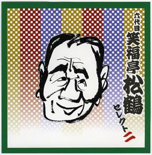 六代目笑福亭松鶴 / 六代目笑福亭松鶴セレクト 二[CD][2枚組]