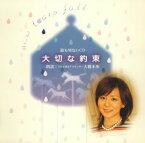 【メール便送料無料】大橋未歩 / 大切な約束[CD]