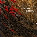 【メール便送料無料】DJ KRUSH / STEPPING STONES The Self-Remixed Best-lyricism-[CD]