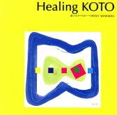 【メール便送料無料】コラージュ / KOTOで聴く 赤いスイートピー〜SWEET MEMORIES[CD]
