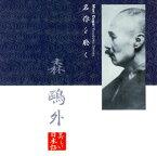 【国内盤CD】加藤剛 / 朗読CDシリーズ「心の本棚〜美しい日本語」名作を聴く 森鴎外