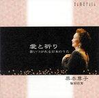 【メール便送料無料】愛と祈り〜歌いつがれる日本のうた 栗本尊子(MS)塚田佳男(P)[CD]