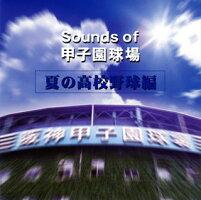 Soundsof甲子園球場(夏の高校野球編)[CD]