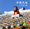 【Aポイント付+メール便送料無料】沖縄民謡(かりゆし編)[CD]