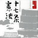 【国内盤CD】【ネコポス送料無料】大和田伸也 / 朗読CDシリーズ「心の本棚〜美しい日本語」日本人のこころと品格 十七条憲法