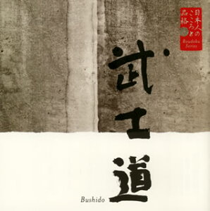 蟹江敬三 / 朗読CDシリーズ「心の本棚?美しい日本語」日本人のこころと品格 武士道[CD]