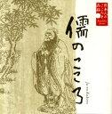 【国内盤CD】矢崎滋 / 朗読CDシリーズ「心の本棚〜美しい日本語」日本人のこころと品格 儒のこころ