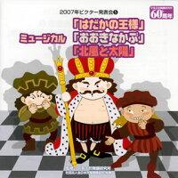 2007年ビクター発表会(5)ミュージカル「はだかの王様」ミュージカル「おおきなかぶ」ミュージカル「北風と太陽」[CD]